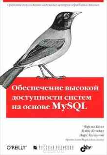 ����������� ������� ����������� ������ �� ������ MySQL - ������� ����