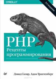 PHP. ������� ���������������� (����������� ����)