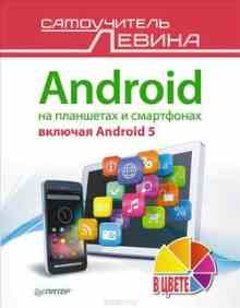 Android �� ��������� � ����������, ������� Android 5. C���������� ������ � ����� - ����� �.