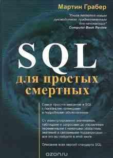SQL ��� ������� �������� (������ ������)