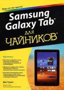 Samsung Galaxy Tab ��� �������� (����� ���)