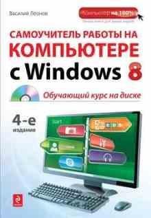 ����������� ������ �� ���������� � Windows 8 ( CD-ROM) - ������ �������