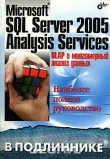 Microsoft SQL Server 2005 Analysis Services. OLAP � ����������� ������ ������ (������ �.)