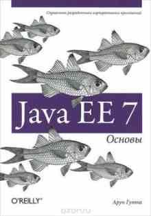 Java EE 7. ������ - ����� ����