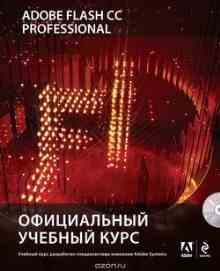 Adobe Flash CC. ����������� ������� ���� ( CD-ROM) (�������� ���������)