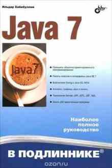 Java 7 (���������� ������)