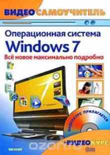 ������������ ������� Windows 7 ( CD-ROM) - ����������� �. �.