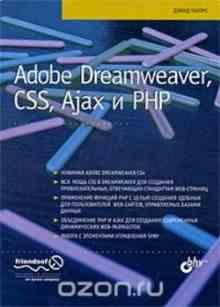 Adobe Dreamweaver, CSS, Ajax � PHP - ������ �����