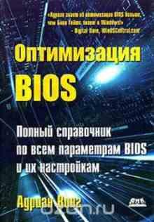 ����������� BIOS. ������ ���������� �� ���� ���������� BIOS � �� ���������� - ���� ������