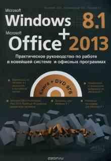 Windows 8.1  Office 2013. ������������ ����������� �� ������ � �������� ������� � ������� ���������� ( DVD-ROM) (���������� �. �.)