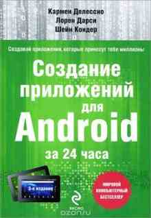 �������� ���������� ��� Android �� 24 ���� (�������� ������)