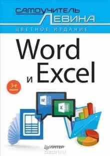 Word � Excel. C���������� ������ � ����� (����� �. �.)