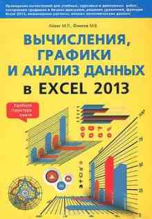 ����������, ������� � ������ ������ � Excel 2013. ����������� - ������ �. �.