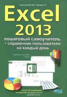 Excel 2013. ��������� �����������  ���������� ������������ (�������� �. �.)