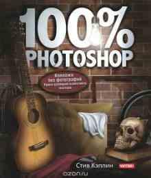 100% Photoshop. ������� ��� ���������� - ������ ����