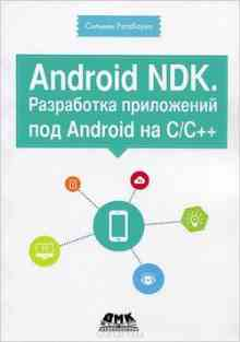 Android NDK. ���������� ���������� ��� Android �� �/� (��������� �������)