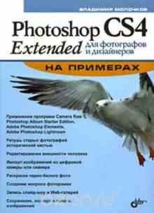 Photoshop CS4 Extended ��� ���������� � ���������� �� �������� (�������� ��������)