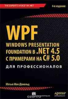 WPF: Windows Presentation Foundation � .NET 4.5 � ��������� �� C# 5.0 ��� �������������� - ���-������� �����