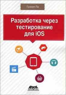 ���������� ����� ������������ ��� iOS (�� ������)