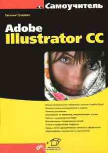 ����������� Adobe Illustrator CC (�������� �������)