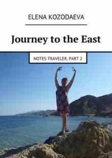 Journey to the East (Kozodaeva Elena)