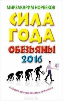 ���� ���� ��������. ��������� ��������, ������� � ����� ����� 2016 (�������� ����������)