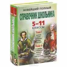 �������� ������ ���������� ���������. 5-11 ������ (�������� �� 2 ����  CD-ROM) - �������� ���������