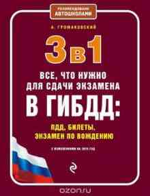 3 � 1. ���, ��� ����� ��� ����� �������� � �����. ���, ������, ������� �� �������� � ����������� �� 2016 ��� - ������������ �. �.