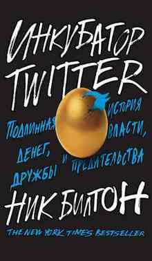 ��������� Twitter. ��������� ������� �����, ������, ������ � ������������� (������ ���)