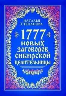 1777 ����� ��������� ��������� ������������ (��������� �������)
