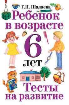 ������� � �������� 6 ���. ����� �� �������� (������� �. �.)
