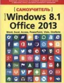 ����������� Windows 8.1Office 2013. 2 ����� � 1 (����� �.)