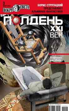 �������, XXI ��� (���� 2012) (��������� �������)