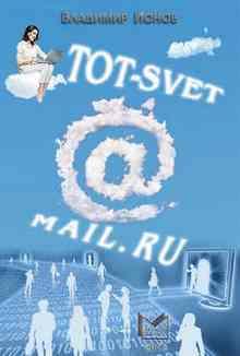 Tot-Svet@mail.ru - ����� ��������