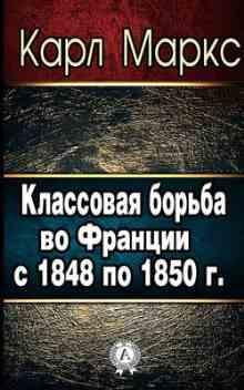 ��������� ������ �� ������� � 1848 �� 1850 �. (����� ����)