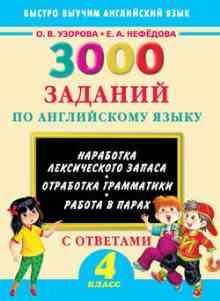 3000 ������� �� ����������� �����. 4 ����� (�������� �. �.)