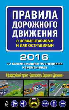 ������� ��������� �������� � ������������� � ������������� �� ����� ������ ���������� ����������� �� 2016 ��� (�������� ���������)