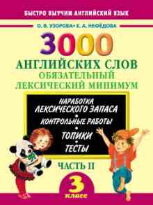 3000 ���������� ����. ������������ ����������� �������. 3 �����. ����� II (�������� �. �.)