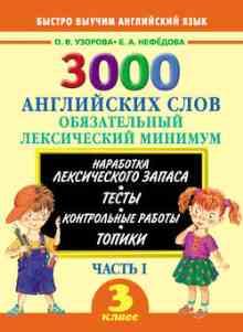 3000 ���������� ����. ������������ ����������� �������. 3 �����. ����� I - �������� �. �.