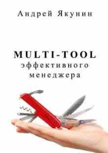 Multi-tool ������������ ��������� (������ ������)