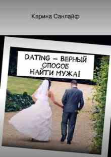 Dating  ������ ������ ����� ����! (������� ������)