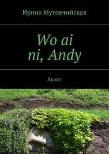 Wo ai ni, Andy (������������ ����� ����������)