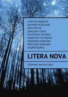 Litera Nova - ������ ����