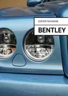 Bentley (�������� ������)