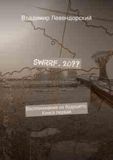 SWRRF. 20 (������������ ��������)