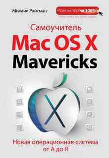 Самоучитель Mac OS X Mavericks. Новая операционная система от А до Я - Райтман Михаил