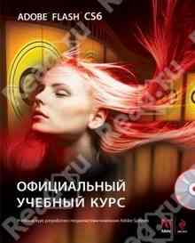 Adobe Flash CS6 ( CD) (Коллектив Авторов)