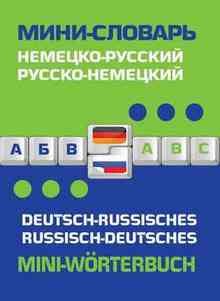 �������-�������, ������-�������� ����-������� / Deutsch-russisches. Russisch-deutsches mini-Worterbuch - ��������� �������