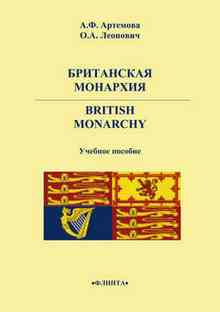 Британская монархия. British Monarchy (Артемова А. Ф.)