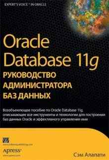 Oracle Database 11g. Руководство администратора баз данных - Алапати Сэм